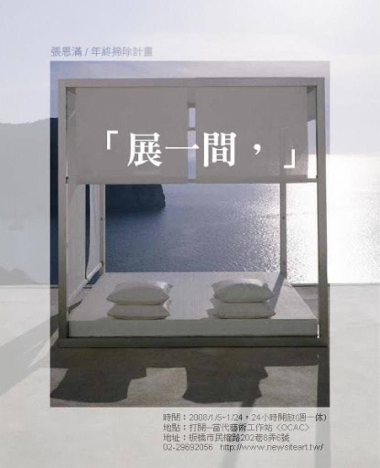 Chang En-Man : One Room Exhibit, / End Of Year Cleaning Project